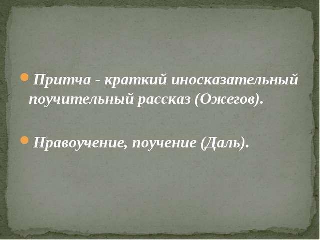 Притча - краткий иносказательный поучительный рассказ (Ожегов). Нравоучение,...
