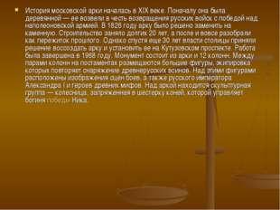 История московской арки началась в XIX веке. Поначалу она была деревянной — е