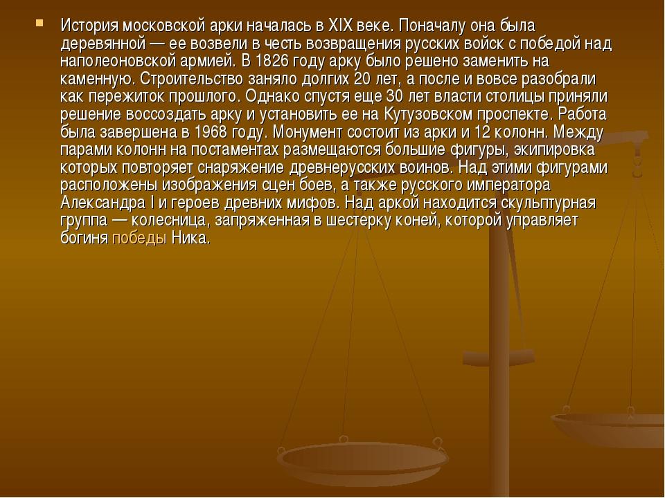 История московской арки началась в XIX веке. Поначалу она была деревянной — е...