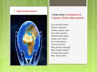 Ученик читает стихотворение М. Родиной «Слово очень нужное» Есть на свете сло