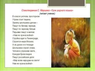 Стихотворение С. Маршака «Урок родного языка» (читает ученик) В классе уютном