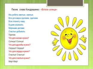 Песня, слова Кондрашенко «Встало солнце» Мы ребята смелые, смелые. Все для ми