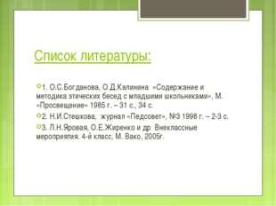 Список литературы:  1. О.С.Богданова, О.Д.Калинина «Содержание и методика эт