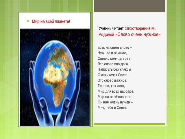 Ученик читает стихотворение М. Родиной «Слово очень нужное» Есть на свете сло...
