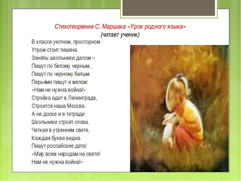 Стихотворение С. Маршака «Урок родного языка» (читает ученик) В классе уютном...