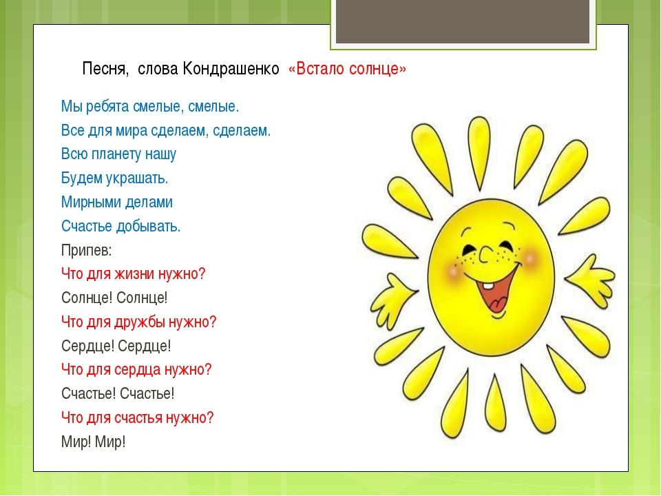 Песня, слова Кондрашенко «Встало солнце» Мы ребята смелые, смелые. Все для ми...