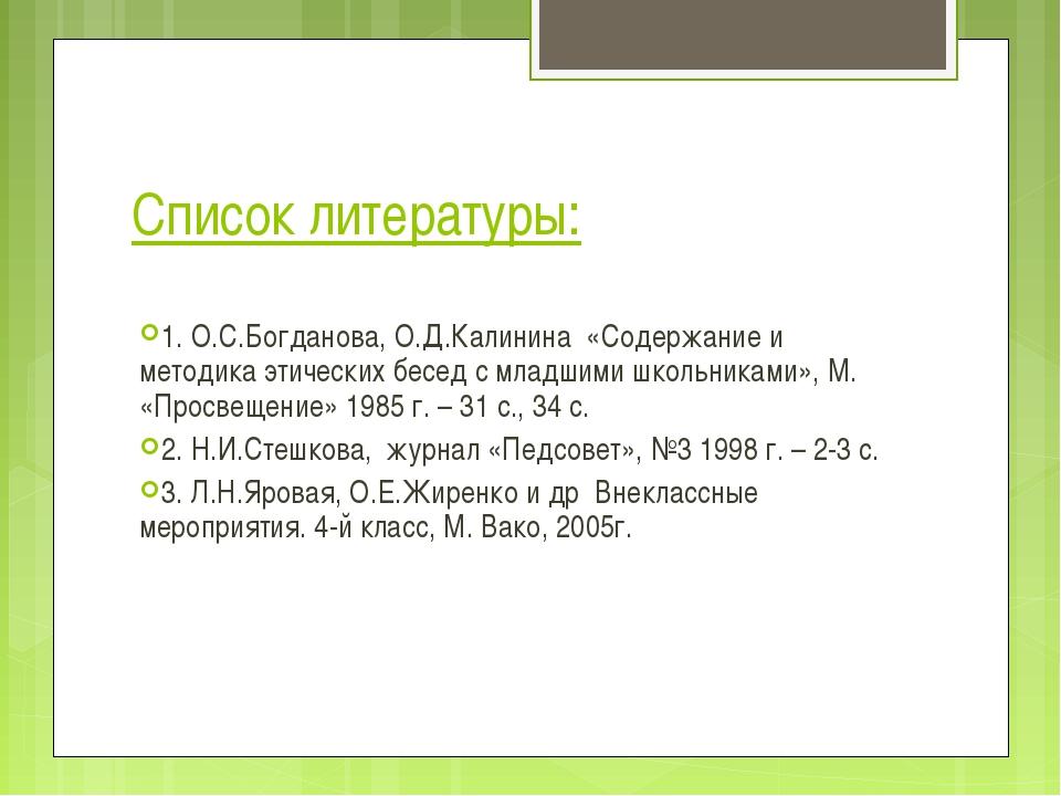 Список литературы:  1. О.С.Богданова, О.Д.Калинина «Содержание и методика эт...