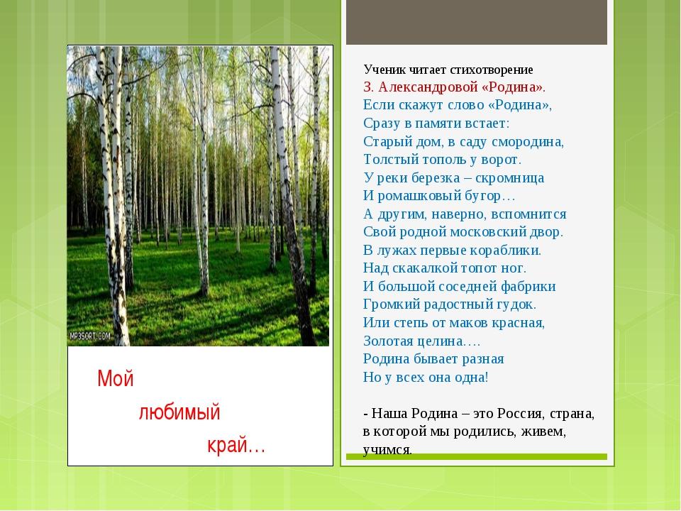Ученик читает стихотворение З. Александровой «Родина». Если скажут слово «Род...