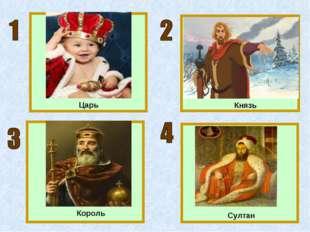 Царь Князь Султан Король