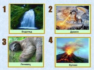 Водопад Дракон Вулкан Ленивец