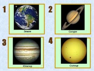 Земля Сатурн Солнце Юпитер