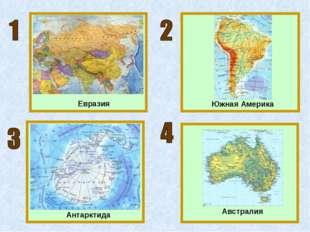 Евразия Южная Америка Австралия Антарктида