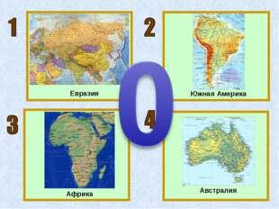 Евразия Южная Америка Австралия Африка