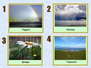 Радуга Облака Горизонт Дождь