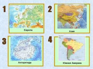 Европа Азия Южная Америка Антарктида