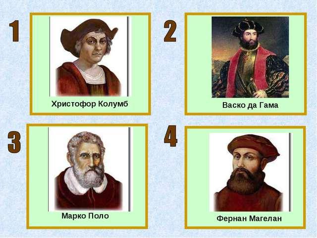 Христофор Колумб Васко да Гама Фернан Магелан Марко Поло