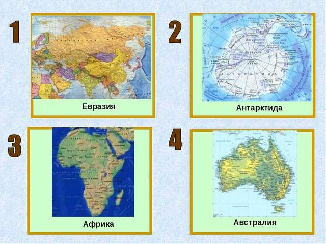 Евразия Антарктида Австралия Африка
