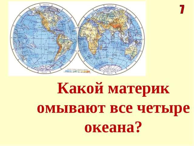 Какой материк омывают все четыре океана?