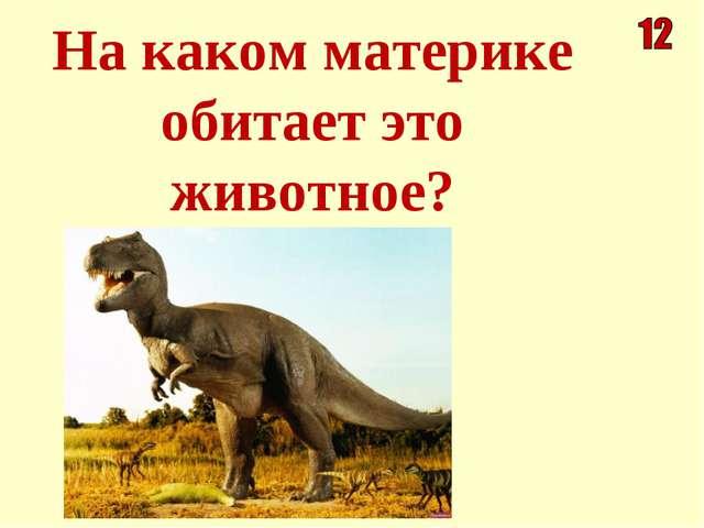 На каком материке обитает это животное?