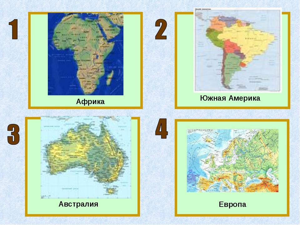 Африка Южная Америка Европа Австралия