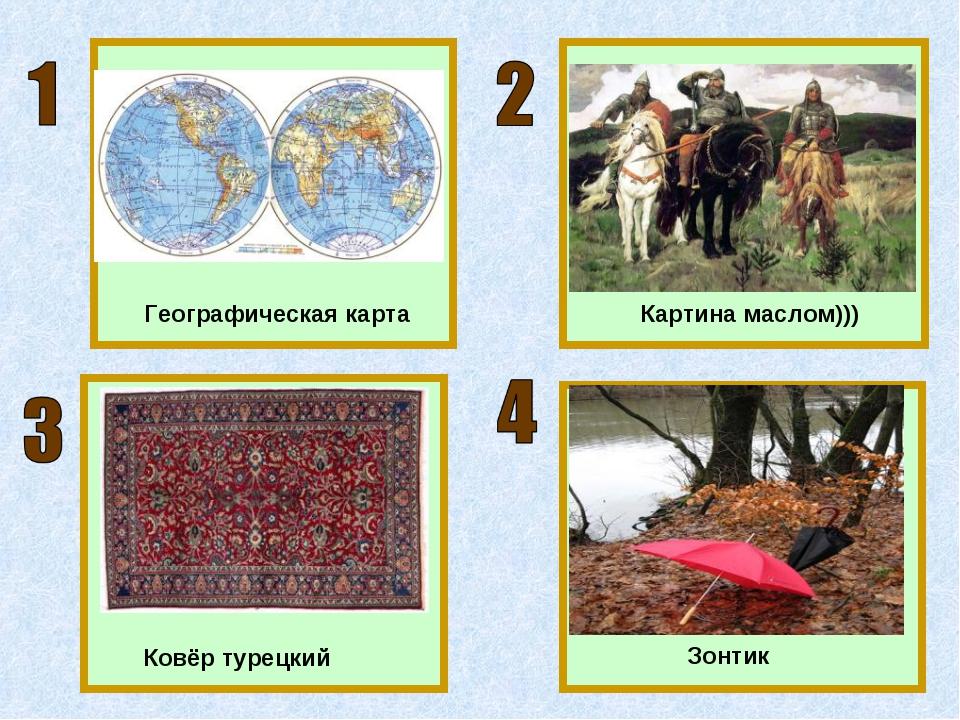 Географическая карта Картина маслом))) Зонтик Ковёр турецкий