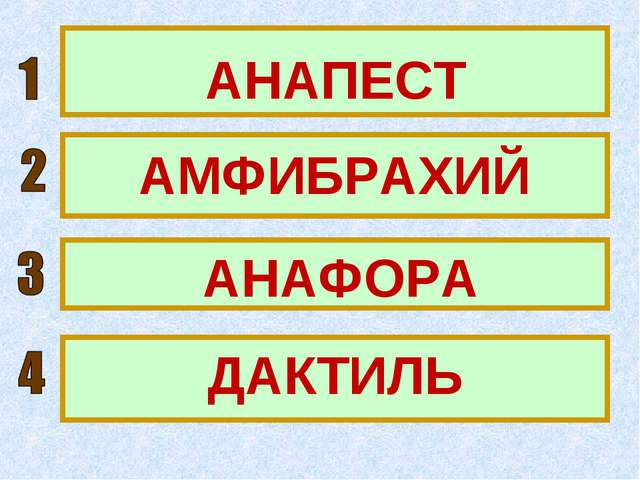 АНАПЕСТ АМФИБРАХИЙ ДАКТИЛЬ АНАФОРА
