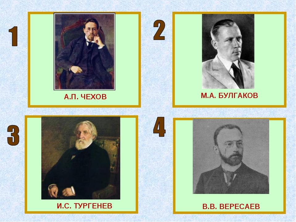 А.П. ЧЕХОВ М.А. БУЛГАКОВ В.В. ВЕРЕСАЕВ И.С. ТУРГЕНЕВ