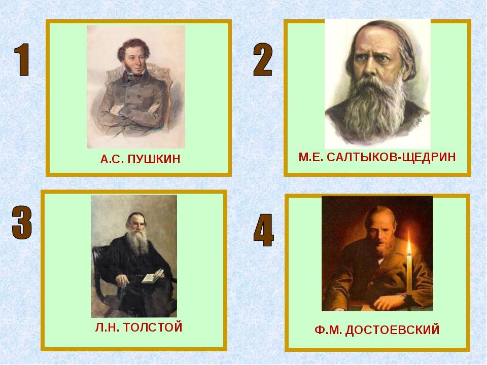 А.С. ПУШКИН М.Е. САЛТЫКОВ-ЩЕДРИН Ф.М. ДОСТОЕВСКИЙ Л.Н. ТОЛСТОЙ