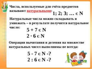 1; 2; 3; … Є N Числа, используемые для счёта предметов называют натуральными: