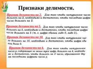 Признаки делимости. Признак делимости на 2. Признак делимости на 5. Признак д