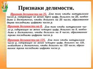 Признаки делимости. Признак делимости на 25. Признак делимости на 8. Признак