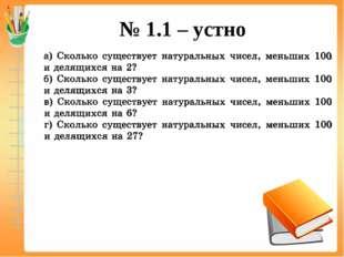 № 1.1 – устно