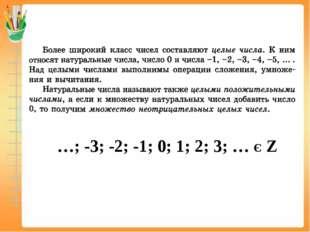 …; -3; -2; -1; 0; 1; 2; 3; … Є Z