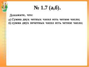 № 1.7 (а,б).