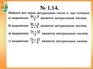 № 1.14.