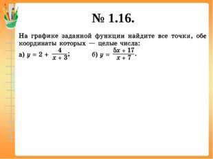 № 1.16.