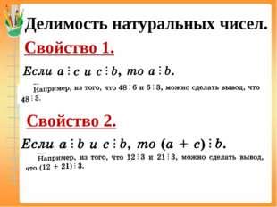 Делимость натуральных чисел. Свойство 1. Свойство 2.