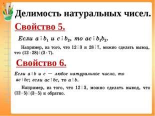 Делимость натуральных чисел. Свойство 5. Свойство 6.