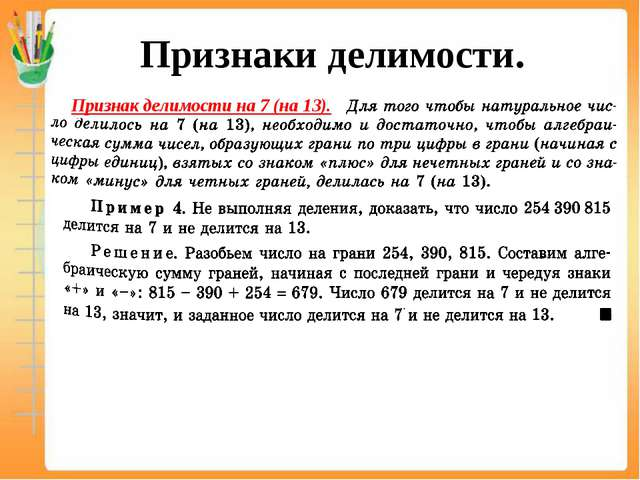 Признаки делимости. Признак делимости на 7 (на 13).