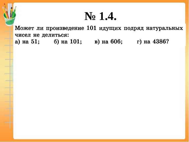 № 1.4.