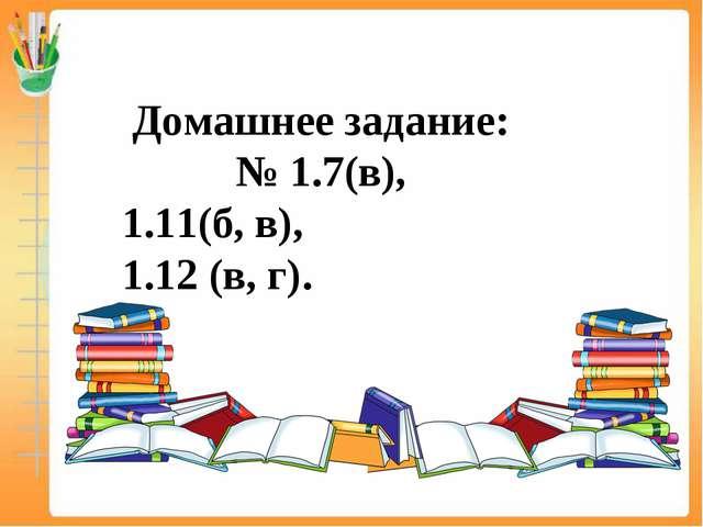 Домашнее задание: № 1.7(в), 1.11(б, в), 1.12 (в, г).