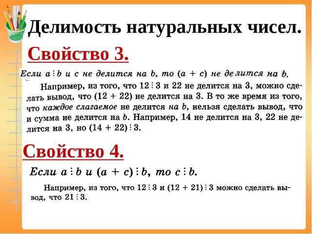 Делимость натуральных чисел. Свойство 3. Свойство 4.