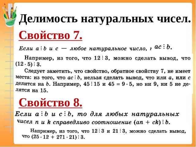Делимость натуральных чисел. Свойство 7. Свойство 8.
