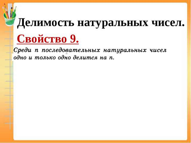 Делимость натуральных чисел. Свойство 9.