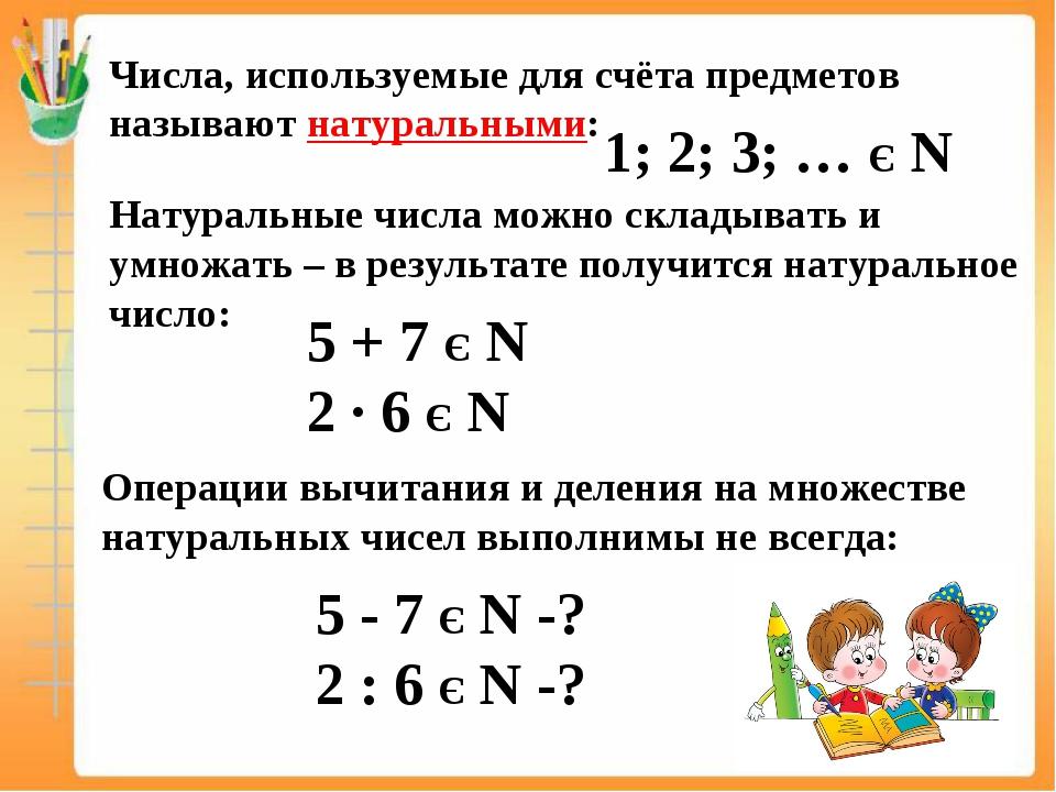 1; 2; 3; … Є N Числа, используемые для счёта предметов называют натуральными:...