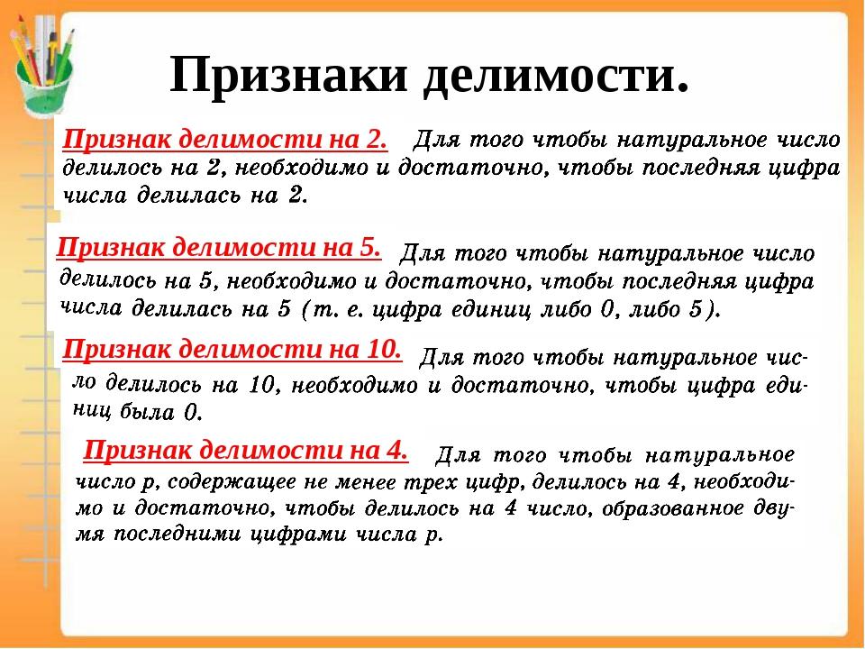 Признаки делимости. Признак делимости на 2. Признак делимости на 5. Признак д...