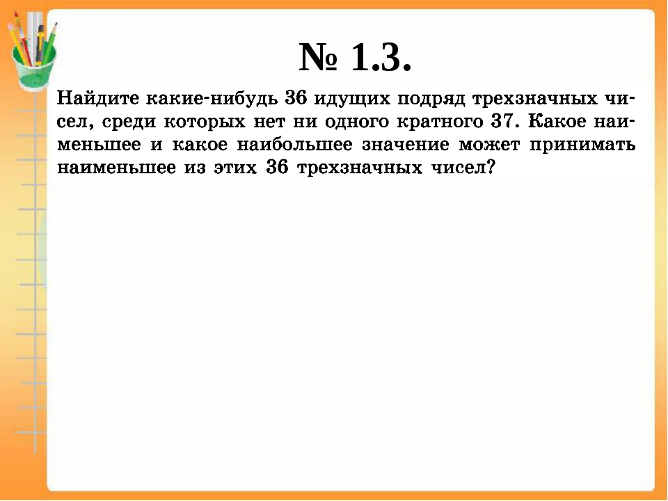 № 1.3.