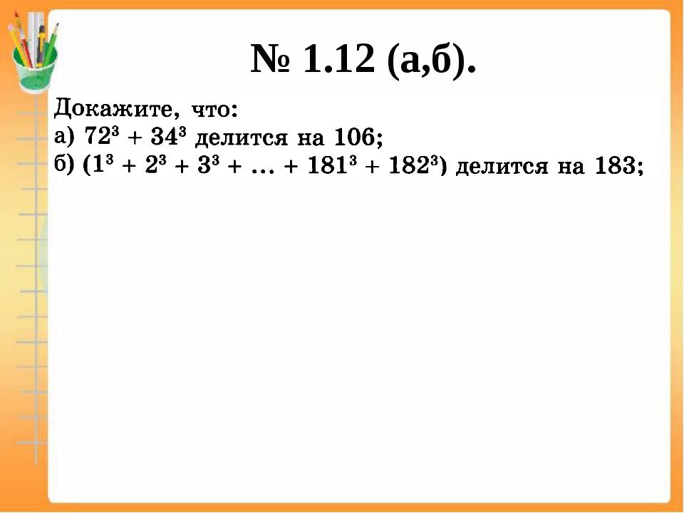 № 1.12 (а,б).
