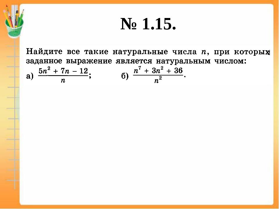 № 1.15.
