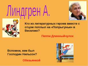 Кто из литературных героев вместе с отцом поплыл на «Попрыгунье» в Веселию? П